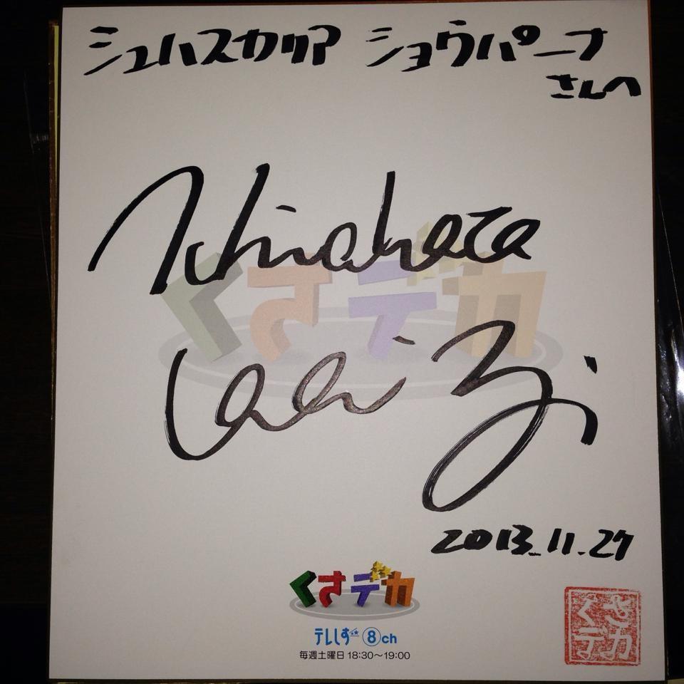 こちらは平畠啓史さんのサイン