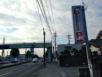 Choupana:Estacionamento 1