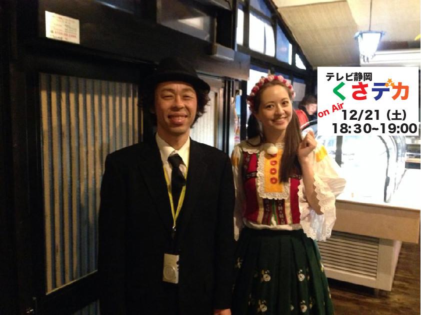 2013/12/21 18:30~19:00 テレビ静岡 にて on air !! されました!!