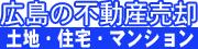 広島の不動産売却サイトバナー