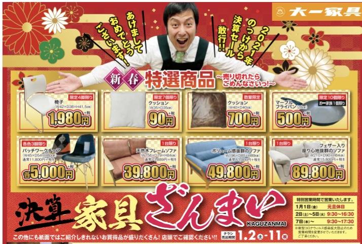 今年は2日から新年初売り!!【決算家具ざんまい】気合い入れてやります!!