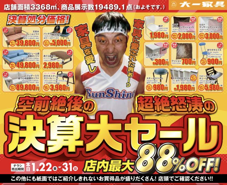 空前絶後の超絶怒涛の決算大セール開催っ!!
