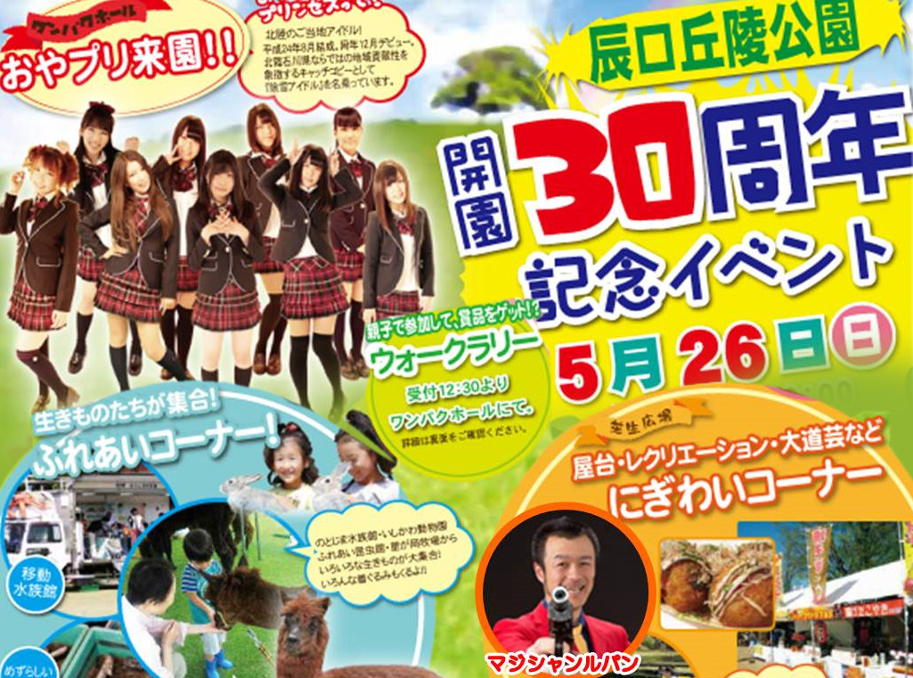 辰口丘陵公園30周年イベントにて