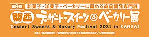 FABEX関西