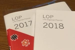 手帳2017年から2018年へ