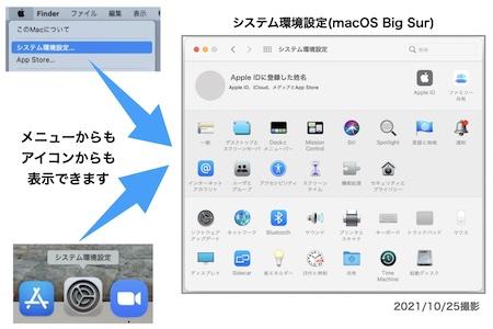 Macの設定を知りたいときはここをみる!システム環境設定の表示方法