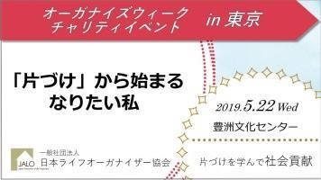 オーガナイズウィークチャリティイベント2019 東京