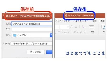 PowerPointでスライドサイズを変更する