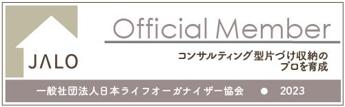 一般社団法人日本ライフオーガナイザー協会2020年度正会員