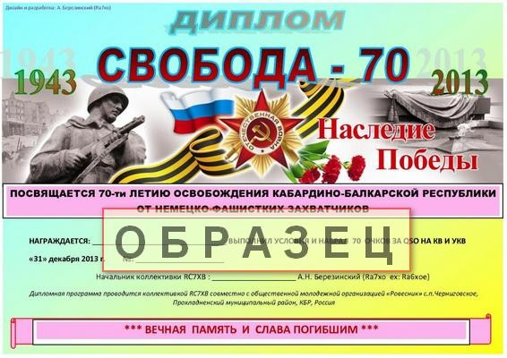 свобода - 70