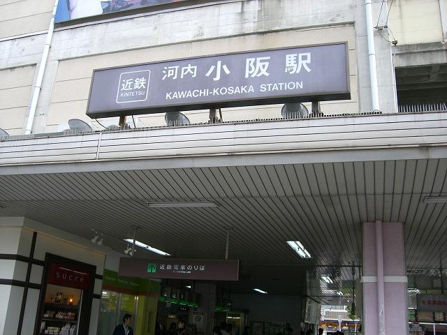 小阪にやってきました。