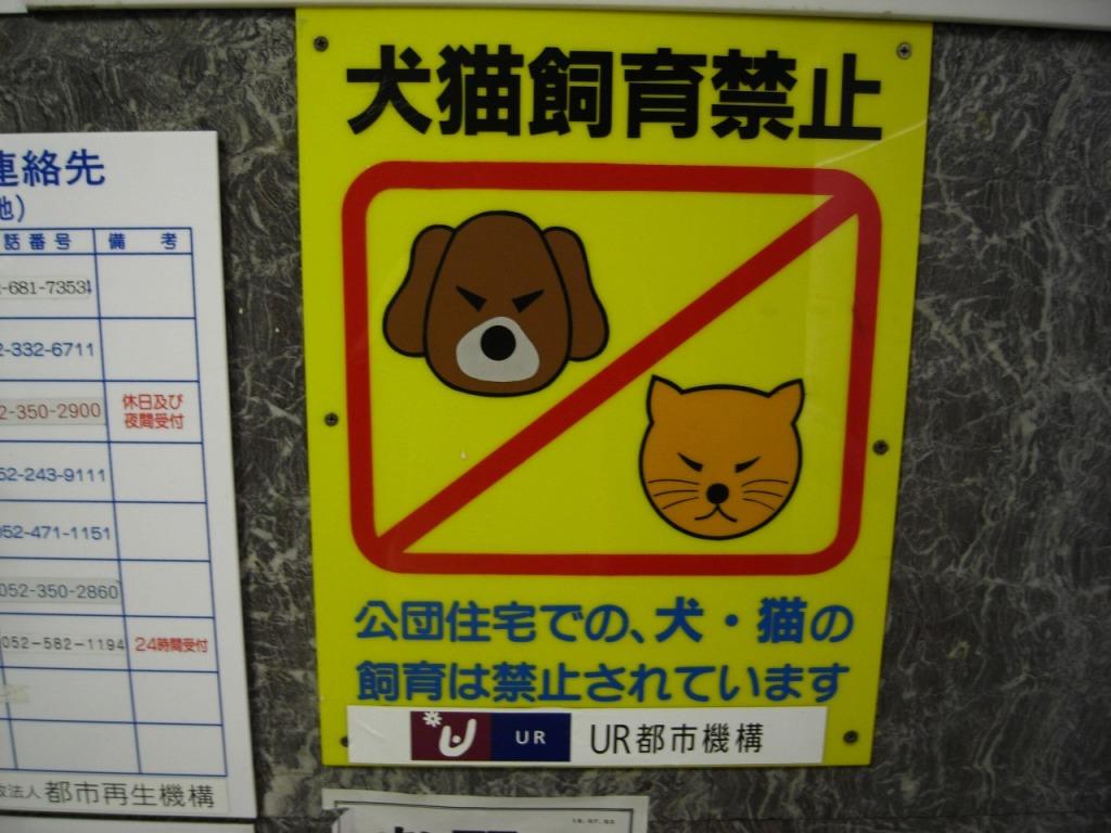 犬猫禁止怖いバージョン