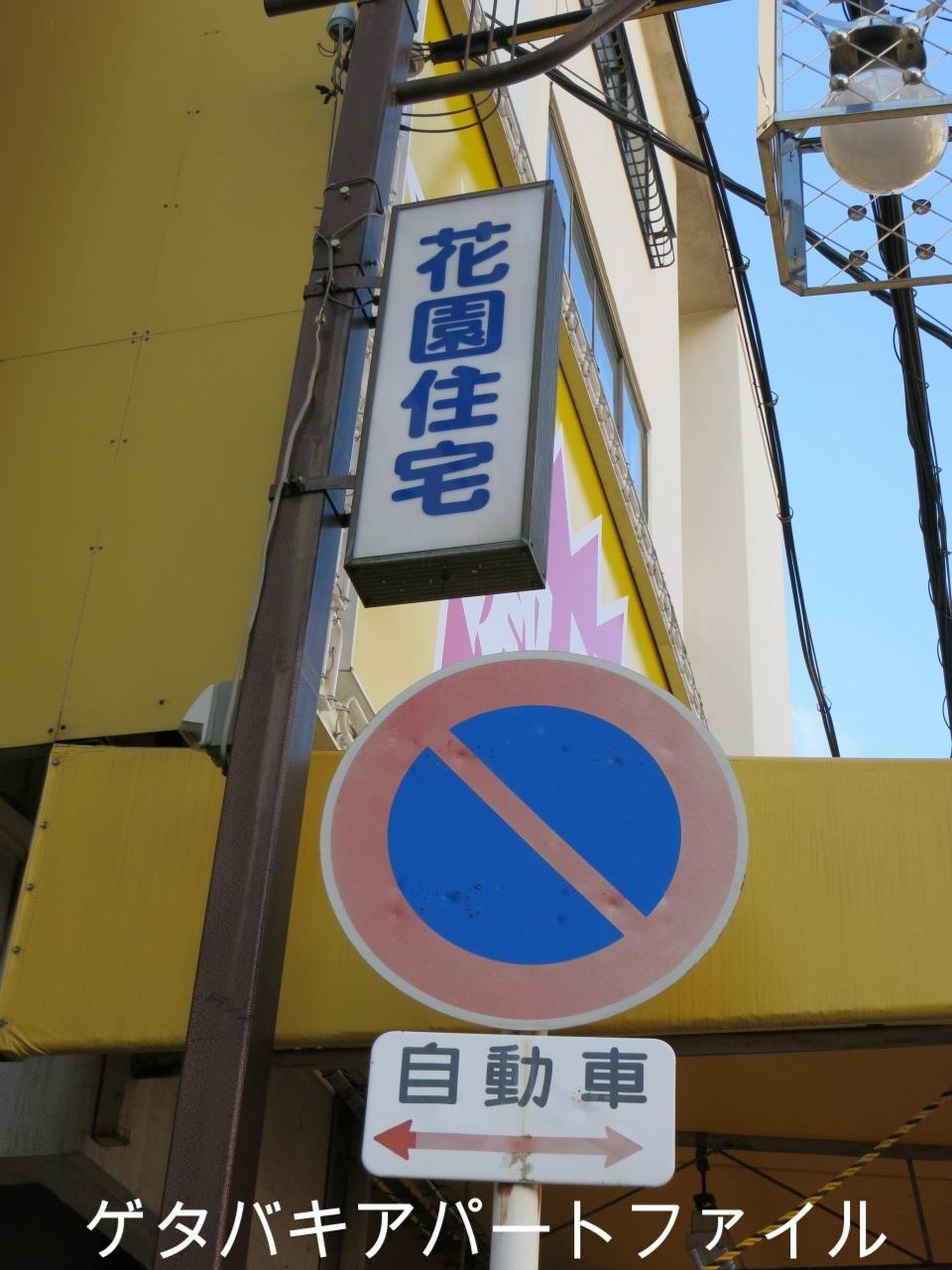 銘板ありませんが、商店街ネオンに住宅表記あり。