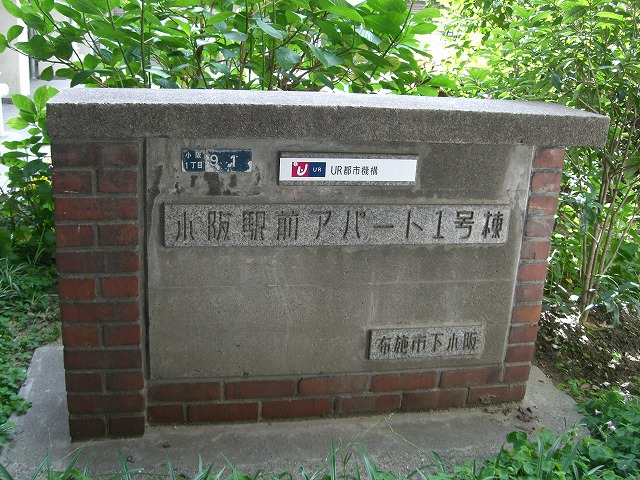 レンガ造りの立派な銘板です。 ちなみに表示の布施市は旧住所です。