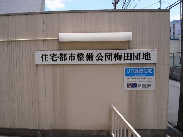 本日の団地大阪府大阪市にある 「公団梅田団地」です。