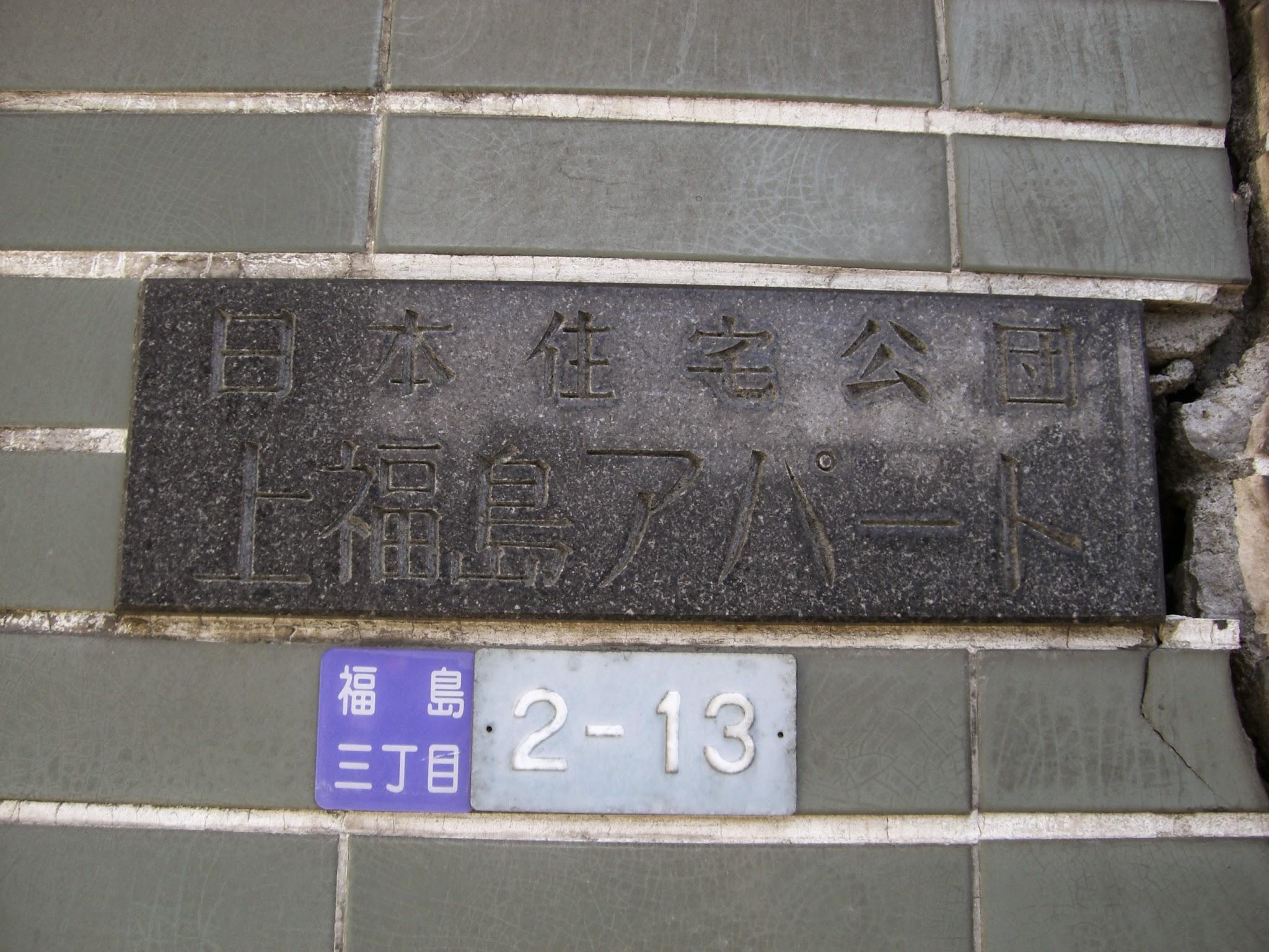 公団上福島市街地住宅です。上福島アパートと呼ばれていました。