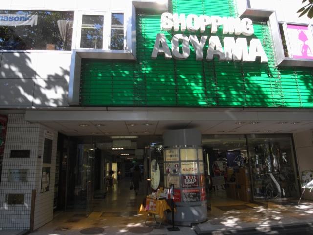 ショッピングセンターだってあります。 その名も『SHOPPING AOYAMA』