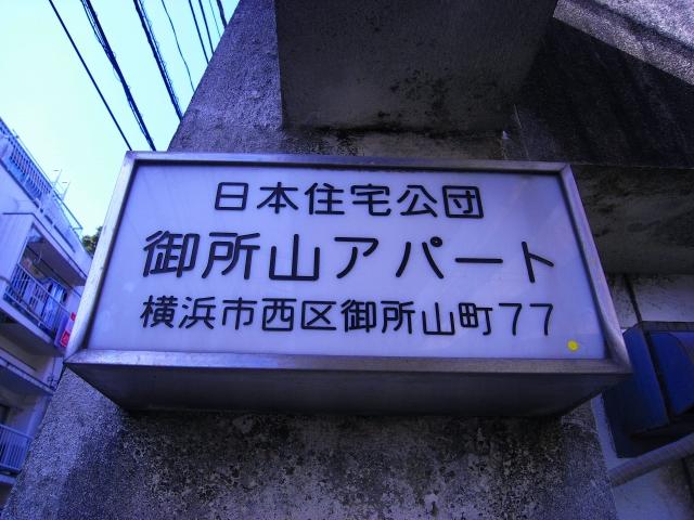 本日の団地は神奈川県横浜市にある 「御所山団地」です。