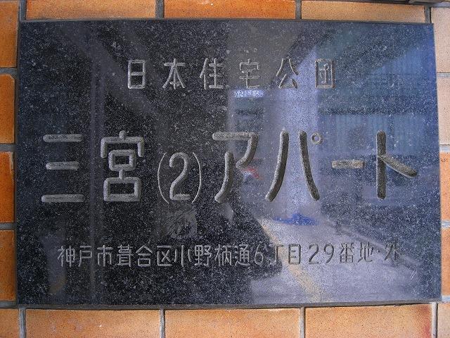 本日の団地は兵庫県神戸市にある 「三宮第2団地」です。