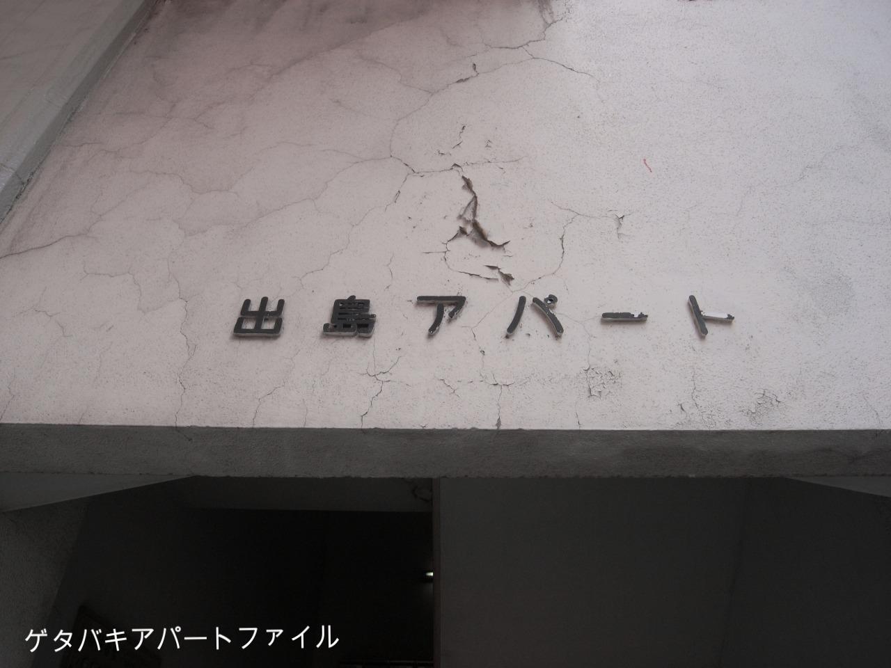 住宅名標記