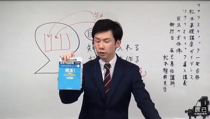 民法の全体像①② 無料配信中