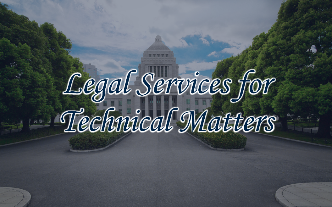 We provide high quality legal services for technical matters.