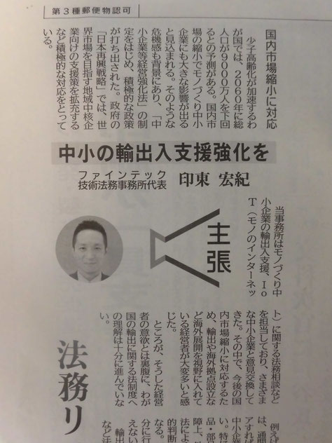 Contributed an article to the Nikkann Kogyo Shimbun (Daily Industrial News)
