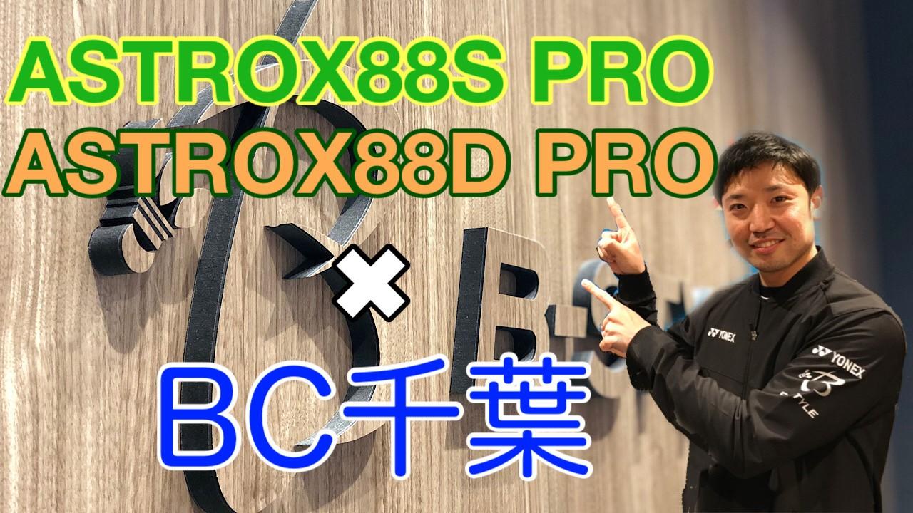 ASTROX88.PROシリーズ♪レビュー動画☆