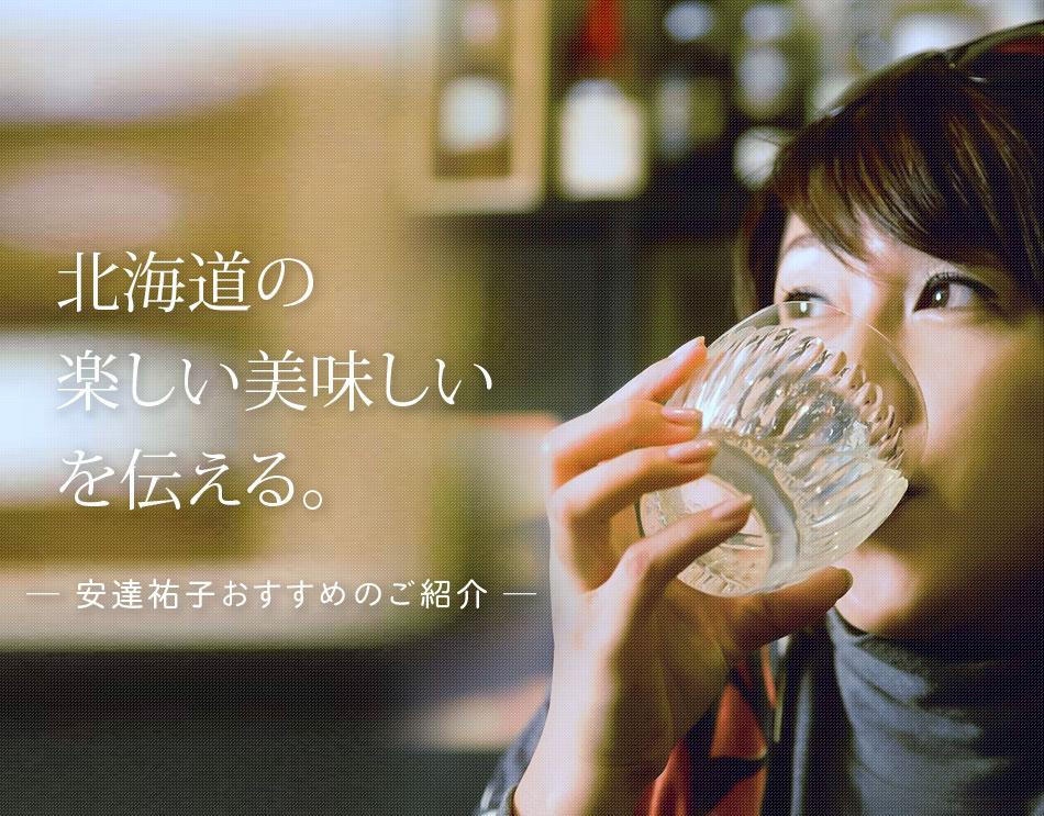 フリーアナウンサー安達祐子 - 安達祐子オフィシャルサイト