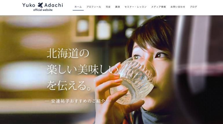安達祐子ホームページ