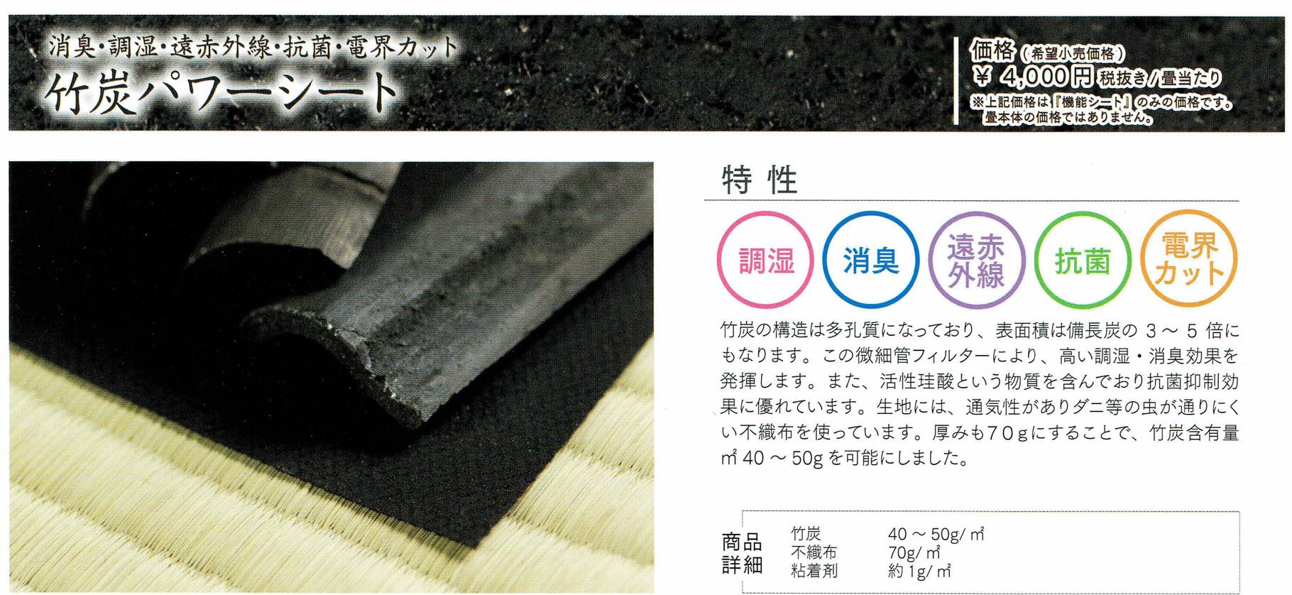 竹炭パワーシートのパンフレットによる効果説明