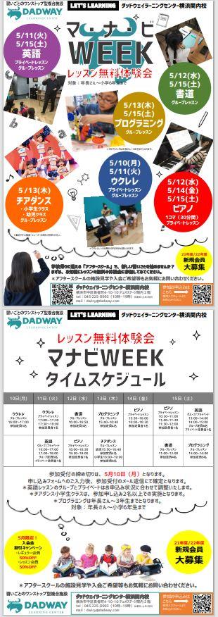 ダッドウェイラーニングセンター横浜関内のマ・ナ・ビWEEKでふでともかきかた教室の無料体験を行います