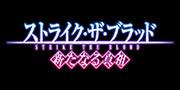 アニメ ストライク・ザ・ブラッド 公式サイト