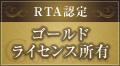 RTA認定講師ライセンス