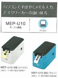 MEP-U10