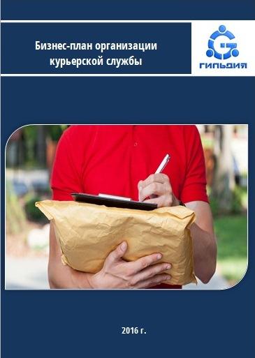 владельцев про бизнес план по открытию курьерской службы представители