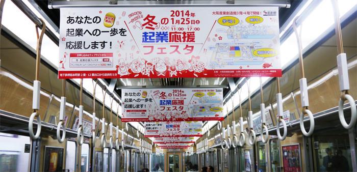 大阪地下鉄御堂筋線中刷り広告ジャック