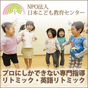 http://kodomokyouiku.jp/