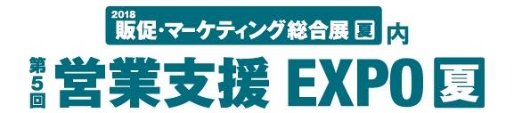 2018 販促・マーケティング総合展[夏] 内  第5回 営業支援EXPO[夏]