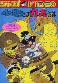 Kosuke-sama und Rikimaru-sama