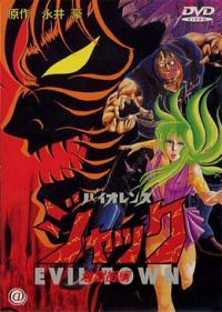 Violence Jack OVA 3