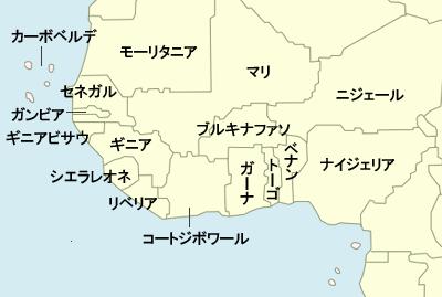 西アフリカ16ヵ国