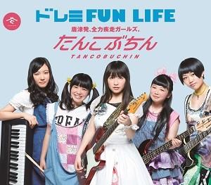 ファーストシングル『ドレミFUN LIFE』
