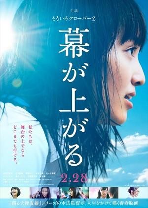 (C)2015 O.H・K/F・T・R・D・K・P ■配給:ティ・ジョイ/配給協力:東映