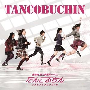 ファーストアルバム「TANCOBUCHIN」