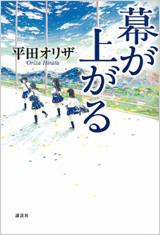 『幕が上がる』平田オリザ(講談社文庫)