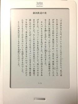ノートの裏には電子書籍サービスkobo使用時のイメージ図が載っています。便利そうですねー!
