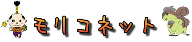 モリコネットのロゴマーク
