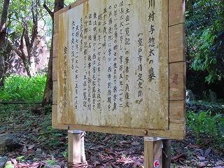 川村与惣太の墓(室戸市指定史跡)