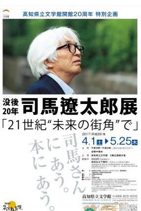 司馬遼太郎展ポスター(高知県立文学館)
